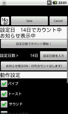 簡単に設定日までカウントできるウィジェットです<br>初期設定が14日になっているのは2週間の使い捨てコンタクト用に作ったからです<p>注意:CMでインターネットにアクセスしてます<p>Android 2.1~2.*対応<br>テスト機 Xperia SO-01B<p>バージョンアップ後ウィジョットが正しく表示されないときはウィジョットを削除して再配置すると良くなります<p>カウントが始まらないときは「設定日でカウント開始!」ボタンを押してみてください<p>+++使い方+++<br…