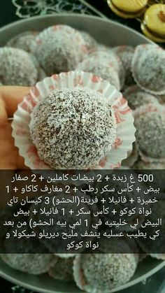 French Macaroon Recipes, French Macaroons, Arabic Sweets, Arabic Food, Cooking Cake, Cooking Recipes, Algerian Recipes, E 500, Food Humor