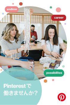 サンフランシスコに本社をもつ IT スタートアップ企業の Pinterest では、現在日本オフィスにて、マーケティングアソシエイトを募集しています。情熱を持って働く世界中の仲間から、刺激を受けながら働いてみませんか? Marketing