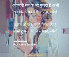 Tag that 'अजनबी' #hindikavita #poetry #urdu #rekhta #parveenshakir #writer #poetess