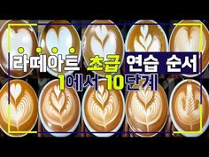 CoffeeMonster김영진 바리스타 - YouTube Food Menu, Food Plating, Recipe Collection, Coffee, Cooking, Recipes, Menu Recipe, Foods, Casual
