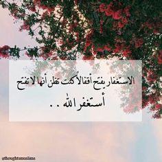 استغفر الله وأتوب إليه .  #design #duaa #ajer #athkar #muslim #daily #muslims #sadaqah #yarab #duaa #wisdom #quote #love #islam #jannah #islamic #peace #amin #lfl #ادعية #اذكار #يارب #دعاء #قرآن #اقتباس #صورة #صدقة_جارية #أدعية #تصميم #استغفرالله #تصميمي