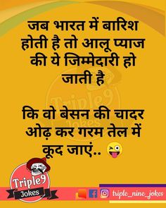 Funny Quotes For Whatsapp, Funny Jokes In Hindi, Very Funny Jokes, Really Funny Memes, Funny Attitude Quotes, Cute Funny Quotes, Weird Quotes, Good Night Hindi Quotes, Good Morning Quotes
