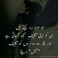 Urdu Quotes, Poetry Quotes, Urdu Poetry, Qoutes, Strong Words, Deep Words, Deep Thoughts, Beautiful Words, Wisdom