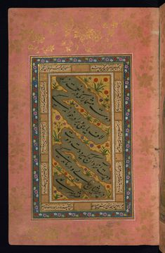 This illuminated calligraphy page is written in nastaʿlīq script and is signed by Mīr ʿAlī.