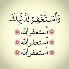 #مانشستر_يونايتد #اذكار #سبحان #سبحان_الله #الحمد_لله #لا_إله_إلا_الله #الله_أكبر #لاحول_ولاقوة_الا_بالله_العلي_العظيم… Arabic Calligraphy, Islam, Life, Arabic Calligraphy Art, Muslim