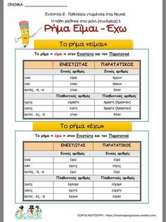 School Lessons, School Hacks, Learn Greek, Greek Language, Grammar Worksheets, Special Education, Preschool Activities, Kids Learning, Back To School