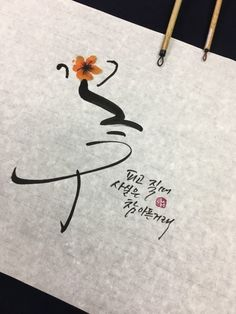 Caligraphy, Arabic Calligraphy, Clip Art, Lettering, Writing, Tattoos, Drawings, Artwork, Flowers