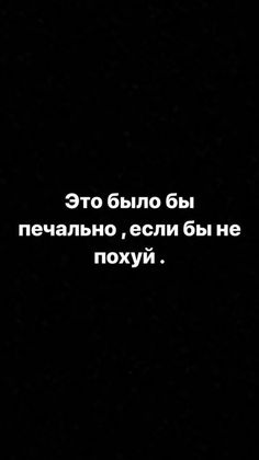 My Mind Quotes, Mood Quotes, Russian Quotes, Mood Wallpaper, Dark Quotes, Aesthetic Words, Mindfulness Quotes, Meaning Of Life, Stupid Memes