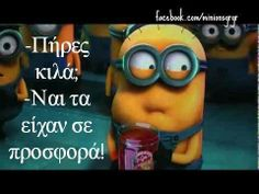Funny Pictures With Words, Very Funny Images, Funny Photos, Funny Status Quotes, Funny Statuses, Greek Memes, Funny Greek, Minion Jokes, Minions Quotes