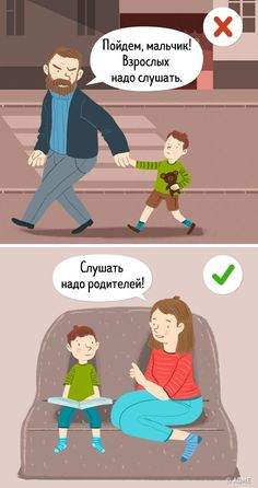 7 Things You Should Never Say to Your Child Teaching Safety, Teaching Kids, Kids Learning, Parenting Quotes, Kids And Parenting, Parenting Hacks, Education Positive, Baby Education, Satirical Illustrations