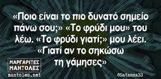 Sarcasm, Kai, Funny Quotes, Greek, Jokes, Humor, Funny Things, Funny Phrases, Humour