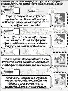 Αντίο, όνειρά μου / Ο κόσμος των βιβλίων. Επαναληπτικές ασκήσεις για … Educational Activities, Book Activities, Receptive Language, Greek Language, Grammar Worksheets, School Staff, Reading Resources, Teaching Tips, Speech Therapy