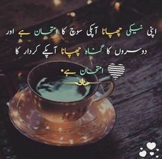 Best quotes about moving on from friends inspiration thoughts Ideas Urdu Quotes Islamic, Poetry Quotes In Urdu, Best Urdu Poetry Images, Urdu Poetry Romantic, Ali Quotes, Islamic Messages, Islamic Inspirational Quotes, Quran Quotes, Best Quotes