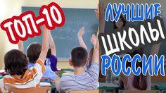 ТОП-10 Самых ЛУЧШИХ ШКОЛ России 2017 года. Рейтинг от экспертов RAEX!