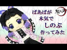 Anime Diys, Origami, Needle Felting Tools, Cartoons Love, Felt Crafts, Cute Gifts, Wool Felt, Mickey Mouse, Cosplay