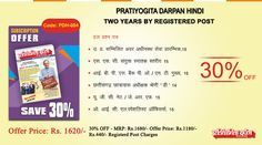 Pratiyogita Darpan Hindi Magazine Subscription for two years by registered post with 30% off.