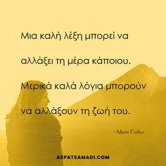 Μια καλή λέξη μπορεί να αλλάξει τη μέρα κάποιου. Μερικά καλά λόγια μπορούν να αλλάξουν τη ζωή του. #ρητό #quote Picture Quotes, Love Quotes, Quotes Quotes, Marie Forleo, Rainer Maria Rilke, John Keats, Sylvia Plath, Emily Dickinson, Anais Nin