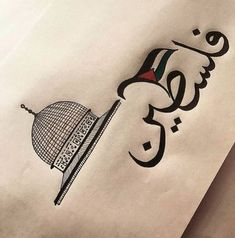 Free palestine – Kader safir – Join the world of pin Arabic Calligraphy Art, Arabic Art, Caligraphy, Islamic Images, Islamic Pictures, Islamic Quotes, Coran Quotes, Motifs Islamiques, Palestine Art