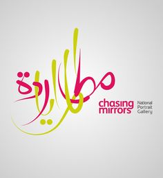 Chasing Mirrors - National Portrait Gallery by Ruh Al-Alam, via Behance