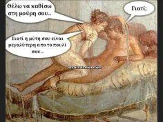 Funny Picture Quotes, Funny Pictures, Funny Quotes, Funny Memes, Hilarious, Jokes, Greek Memes, Greek Quotes, Ancient Memes