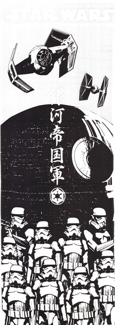 "The Forces of the Galactic Empire Star Wars Tenugui. TIE fighters fly high. Death Star looming in background. Stormtroopers ready. The Japanese writing on the tenugui reads ""Imperial Army of the Galactic Empire"". 100% cotton and printed with water based inks. 36"" long and 13 1/2"" wide."