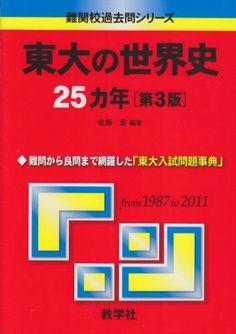 東大の世界史25カ年[第3版] (難関校過去問シリーズ) 佐藤 貢, http://www.amazon.co.jp/dp/4325182780/ref=cm_sw_r_pi_dp_DlPWsb1CWT6PR