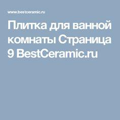 Плитка для ванной комнаты Страница 9 BestCeramic.ru