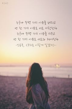 Wise Quotes, Famous Quotes, Inspirational Quotes, Korean Quotes, Language Quotes, Positive Phrases, Handwritten Letters, Korean Language, Book Lovers