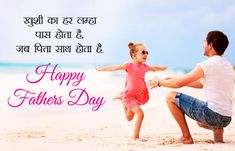 25 Heart Touching Image Quotes in hindi on Father's Day 2020 Fathers Day Quotes, Happy Fathers Day, Hindi Quotes, Me Quotes, Did You Know, Told You So, Touching You, You Are The Father, Knowing You