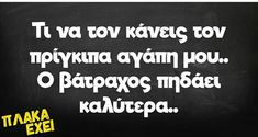 Sarcastic Quotes, Me Quotes, Funny Memes, Jokes, Hilarious, Try Not To Laugh, Greek Quotes, Happy Thoughts, True Words