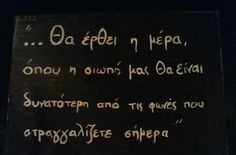 .. Greek Quotes, English Quotes, Chalkboard Quotes, Art Quotes, Poetry, Sayings, Words, Wall, Inspiration