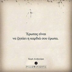 Find images and videos about quote, greek quotes and greek on We Heart It - the app to get lost in what you love. Favorite Quotes, Best Quotes, Love Quotes, Inspiring Quotes About Life, Inspirational Quotes, Brainy Quotes, Unspoken Words, Truth And Lies, Pillow Quotes
