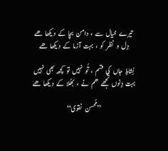 Urdu Poetry 2 Lines, Urdu Funny Poetry, Poetry Quotes In Urdu, Best Urdu Poetry Images, Love Poetry Urdu, Urdu Quotes, Qoutes, Life Quotes, Attitude Quotes