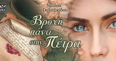 """Βιβλιοκριτική: """"Bροχή πάνω στην πέτρα"""", Νατάσα Γκουτζικίδου – Έλια Κουρή   Kiss My GRass"""