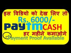 paytm reward app earn paytm cash online money new loot paytm reward app 8210876840 invitation code -  http://www.wahmmo.com/paytm-reward-app-earn-paytm-cash-online-money-new-loot-paytm-reward-app-8210876840-invitation-code/ -  - WAHMMO