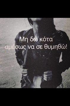 Κοκοκοοο Sarcastic Quotes, Funny Quotes, I Still Miss You, Men Vs Women, Greek Quotes, Movie Quotes, Cover Photos, Laugh Out Loud, True Stories