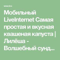Мобильный LiveInternet Самая простая и вкусная квашеная капуста | Лилёша - Волшебный сундучок |