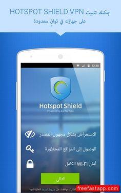 تحميل تطبيق الهوت سبوت شيلد Hotspot Shield VPN اخر اصدار لفتح المحجوب  تحميل تطبيق الهوت سبوت شيلد اخر اصدار , تحميل تطبيق Hotspot Shield VPN اخر اصدار , تطبيق الهوت سبوت شيلد لفتح المحجوب , تطبيق Hotspot Shield VPN لفتح المحجوب , تطبيق الهوت سبوت شيلد للتحميل برابط مباشر , تطبيق Hotspot Shield VPN للتحميل برابط مباشر , تحميل تطبيق الهوت سبوت شيلد اندرويد , تحميل تطبيق Hotspot Shield VPN اندرويد , تحميل تطبيق الهوت سبوت  ,  http://www.freefastapp.com/android-apps/hotspot-shield-vpn.html