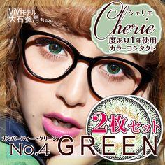 シェリエ/No.4グリーン/直径:14.0mm/ベースカーブ:8.7mm/度数:±0.00~-8.00/使用期限:1年