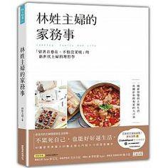博客來-林姓主婦的家務事:「留著青蔥在,不怕沒菜燒」的新世代主婦料理哲學