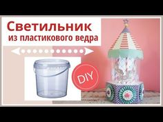 Светильник детский Карусель из пластикового ведёрка | Lamp children's Ca...
