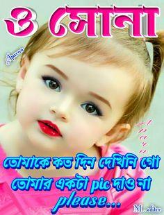 Bangla Funny Photo, You And I, I Love You, Short Jokes Funny, Bangla Quotes, Romantic Shayari, Romantic Love Quotes, Gd, Islamic Quotes
