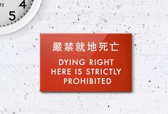Funny Sign Chinglish Translation Dying Strictly by SignFail