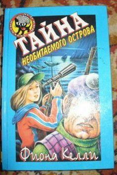 Russian Children Book Detective Storie The Black Cat | eBay