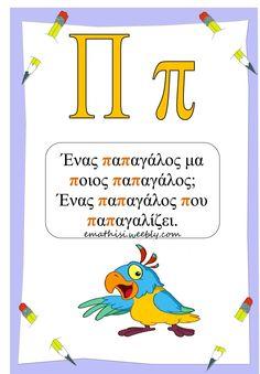 Γλωσσοδέτες Α΄Δημοτικού Greek Language, Speech And Language, Learn Greek, Greek Alphabet, Early Education, School Lessons, Learn To Read, Speech Therapy, School Projects