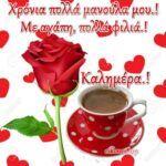 Αποκλειστικές Εικόνες Τοπ για Καλή Εβδομάδα.! - eikones top Mugs, Tableware, Dinnerware, Cups, Tumblers, Tablewares, Porcelain, Mug