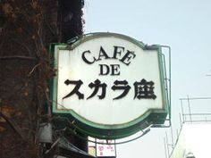 昭和 純喫茶 看板 - Google 検索