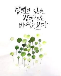 캘리그라피 수업 / 목요반 : 네이버 블로그 Learn Korean, Korean Art, Mark Making, Caligraphy, Famous Quotes, Typography Design, Life Lessons, Childrens Books, Hand Lettering