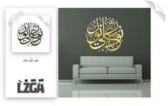 نور على نور Amman, Wall Stickers, Home Decor, Wall Clings, Decoration Home, Wall Decals, Room Decor, Home Interior Design, Home Decoration